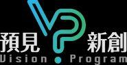 預見新創 Vision program avatar